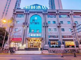 和颐酒店上海新天地田子坊店