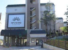 Daizhill Resort Pyeongchang