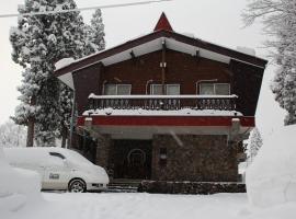 妙高滑雪小屋旅馆