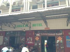 兰克汉姆酒店