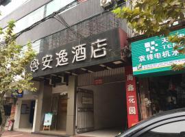 安逸158简阳店