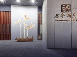 君亭酒店(宁波南部商务区罗蒙环球城店)