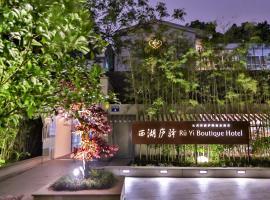 杭州西湖庐驿精品酒店