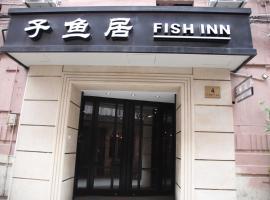 上海子鱼居南京东路店
