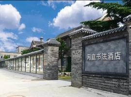 秦皇岛闲庭书法酒店