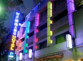台北绿蒂饭店