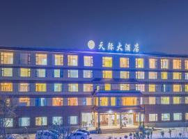 天际大酒店