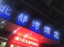 廉江市北部湾酒店