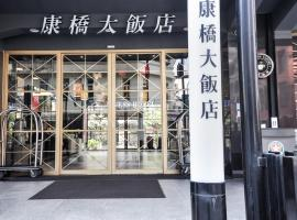 康桥大饭店-六合夜市七贤馆,位于高雄的酒店