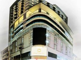 中央一号酒店及套房