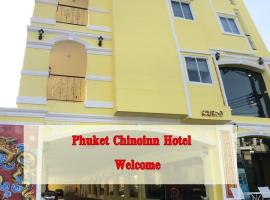 普吉岛奇诺因酒店