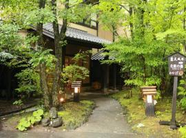 若叶日式旅馆