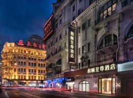 和颐至尊-上海南京路步行街店,位于上海南京东路步行街附近的酒店