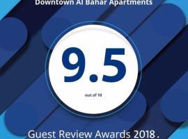 阿尔巴哈尔市中心公寓,位于迪拜的公寓