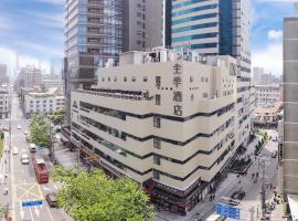 全季酒店上海外滩山东中路店,位于上海南京东路步行街附近的酒店