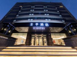 全季酒店长春金融中心解放大路酒店