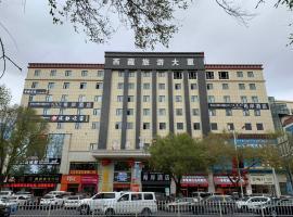 希岸酒店拉萨布达拉宫北京路店
