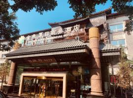 北京金色夏日商务酒店