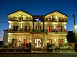 埃帕维利斯艾丽夫斯利亚蒂酒店