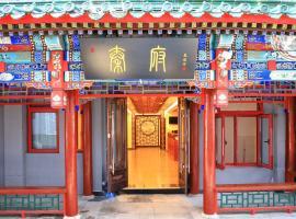 秦府酒店(北京南锣鼓巷后海店),位于北京的酒店