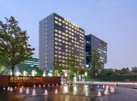 杭州未来科技城木莲庄酒店