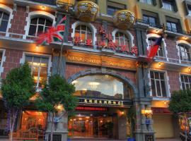 高雄汉王洲际饭店