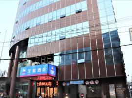 汉庭上海南京路步行街中心酒店,位于上海南京东路步行街附近的酒店