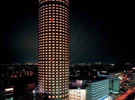 新横滨王子大饭店 ,位于横滨的酒店