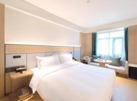 全季上海人民广场福建中路酒店,位于上海南京东路步行街附近的酒店