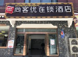 尚客优酒店西藏日喀则桑珠孜区赛马场路口店,位于日喀则的酒店