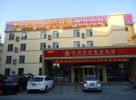 济南学府中天商务宾馆
