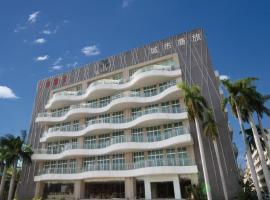 城市商旅 - 真爱馆,位于高雄的酒店