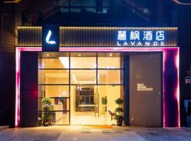 麗枫酒店·荔波小七孔店