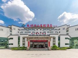 黄山大好河山度假酒店(环球店),位于黄山风景区的酒店