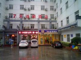 7天酒店黄山风景区南大门店,位于黄山风景区的酒店