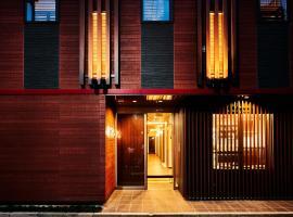 和诚挚宾馆,位于东京的酒店
