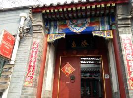 北京名胜酒店