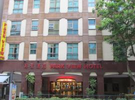 Park View Hotel (SG Clean, Staycation Approved),位于新加坡圣安德烈教堂附近的酒店