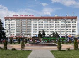 戈梅尔酒店