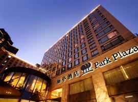 北京丽亭酒店