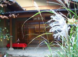 卡诗瓦亚总店日式旅馆
