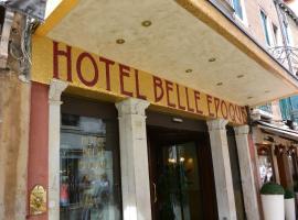 贝里埃波科酒店