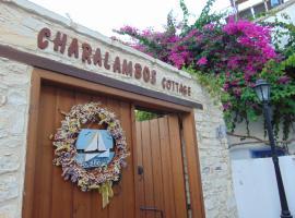 哈拉兰博斯度假小屋酒店