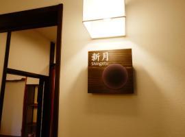 月兔御宿酒店, 宫岛