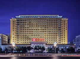 北京饭店,位于北京故宫博物院附近的酒店