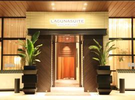 新横滨拉古纳套房酒店