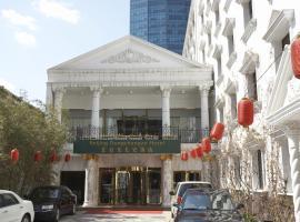 北京东长安饭店