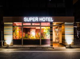 东京赤羽超级酒店