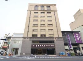 台南富华大饭店