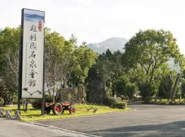 关子岭林桂园石泉会馆
